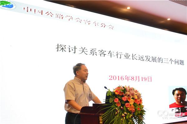 中国公路学会客车分会副秘书长佘振清主题发言.JPG
