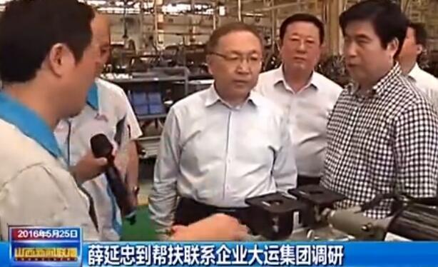 薛延忠到帮扶联系企业大运集团调研