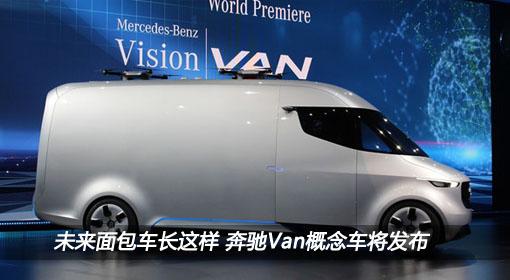 未来面包车长这样 奔驰Van概念车将发布