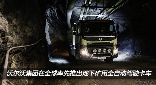 全球首辆全自动驾驶卡车问世 沃尔沃集团CTO玩命亲测安全性!