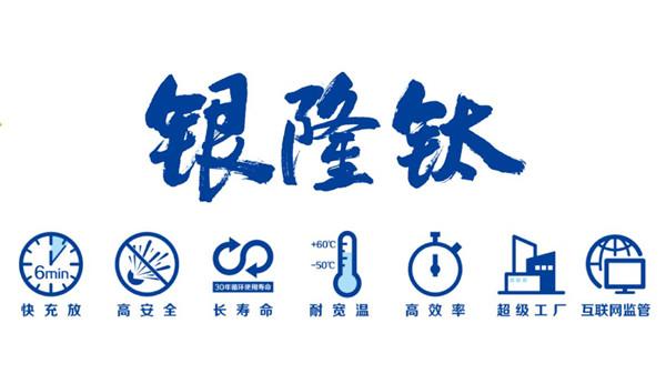 欢迎到访! 专业商用车网络媒体 为您服务 时光飞逝,转眼2016年已接近尾声,盘点这一年,最热闹的中国客车制造企业要数珠海银隆,其与董明珠之间的分分合合贯穿了这一年,丰富了我们的茶余饭后。 2016年12月15日,董明珠、大连万达集团、中集集团、北京燕赵汇金国际投资公司、江苏京东邦能投资管理有限公司,与珠海银隆签署增资协议,拟共同增资30亿元,获得珠海银隆22.