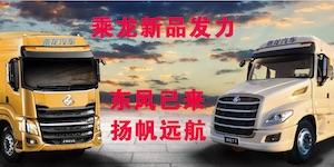 一部好卡车 乘龙H7未来已来