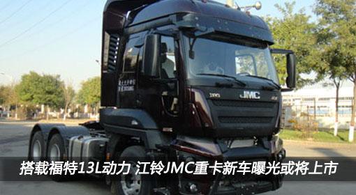 搭载福特13L动力 江铃JMC重卡新车曝光