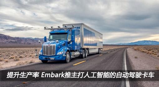提升生产率 Embark推出主打人工智能的自动驾驶系统