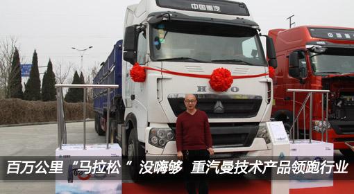 """百万公里""""马拉松 """"没嗨够 中国重汽曼技术产品实力领跑行业"""