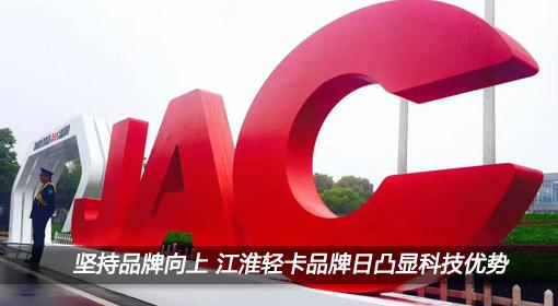 坚持品牌向上 江淮轻卡品牌日凸显科技优势