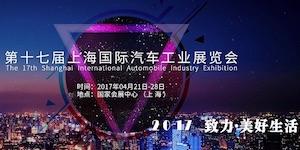 2017上海车展商用车饕餮全攻略