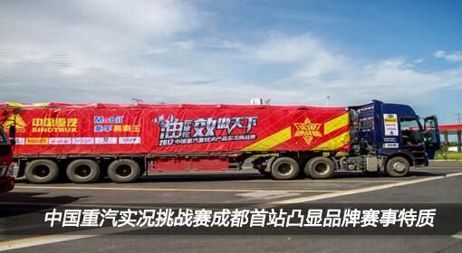 人气爆棚 曝光率高 中国重汽实况挑战赛成都首站凸显品牌赛事特质
