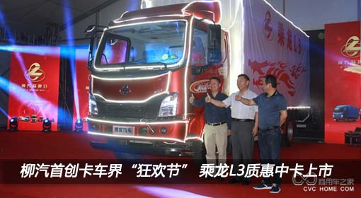 """柳汽首创卡车界""""狂欢节"""" 乘龙L3质惠中卡上市掀起卡友创业潮"""