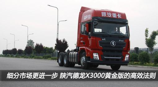 细分市场更进一步 陕汽德龙X3000黄金版的高效法则