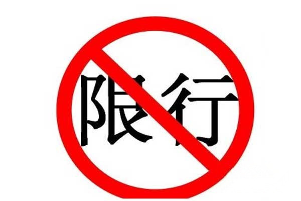 欢迎到访! 专业商用车网络媒体 为您服务 最近,佛山交警发布了最新的佛山市货车限禁行区域以及时段,小编将其整理出来,方便卡友。  佛山交警发布最新货车限行通告 一、禅桂新中心城区禁限货车通行范围(禅桂新区域北片区于2008年9月1日起实施第一次禁限货车通行,并于2011年8月1日进行了一次调整;2012年9月1日、2013年2月1日两次升级佛山大道货车通行管制措施;市公安局《关于禅桂新中心区域扩大禁限货车通行范围的通告》,从2013年7月1日起实施;市公安局《关于扩大佛山大道禁限货车通行范围的通告》,从