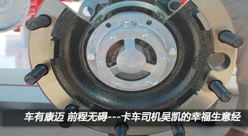 车有康迈 前程无碍---卡车司机吴凯的幸福生意经
