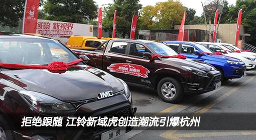 拒绝跟随  江铃新域虎创造潮流引爆杭州