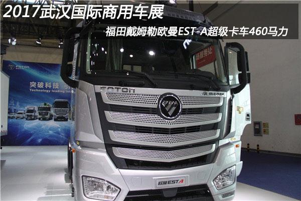 2017武汉车展 福田欧曼EST-A 460马力6*4超级卡车