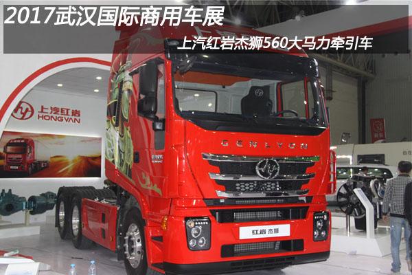 2017武汉国际商用车展 上汽红岩杰狮560大马力牵引车
