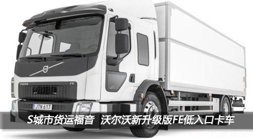 主打城市货运 沃尔沃推出新升级版FE低入口驾驶室卡车