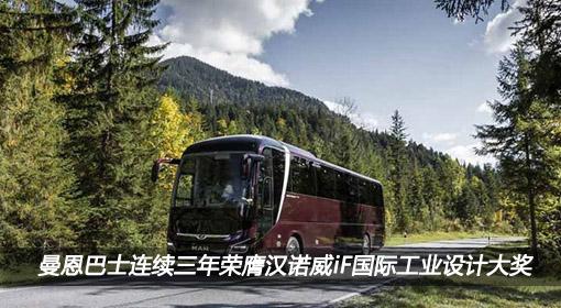 曼恩巴士连续三年荣膺汉诺威iF国际工业设计大奖
