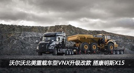 沃尔沃北美重载车型VNX升级改款 搭康明斯X15