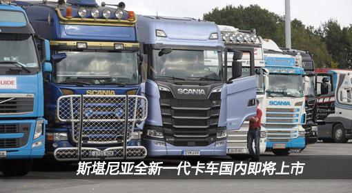 斯堪尼亚全新一代卡车国内即将上市