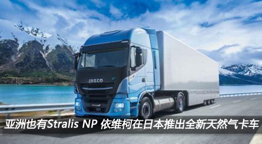 亚洲也有Stralis NP了!依维柯在日本市场推出全新天然气卡车