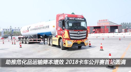 助推危化品运输降本增效 2018中国高效物流卡车公开赛首站河南举行