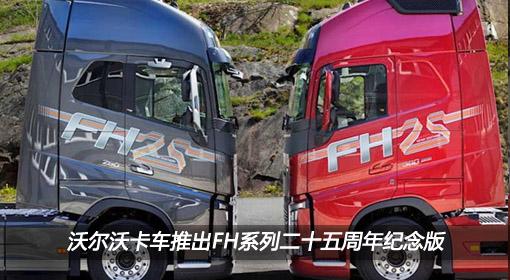 沃尔沃卡车推出FH系列二十五周年纪念版