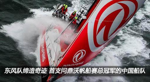 东风队缔造奇迹,成首支问鼎沃帆船赛总冠军的中国船队