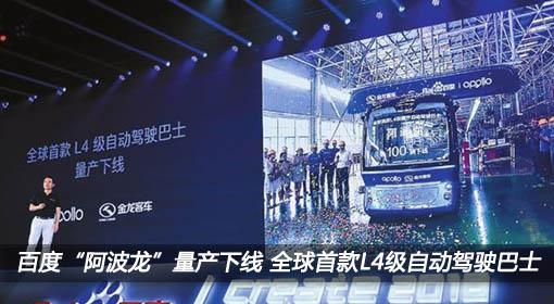 """百度""""阿波龙""""量产下线 系全球首款L4级自动驾驶巴士"""