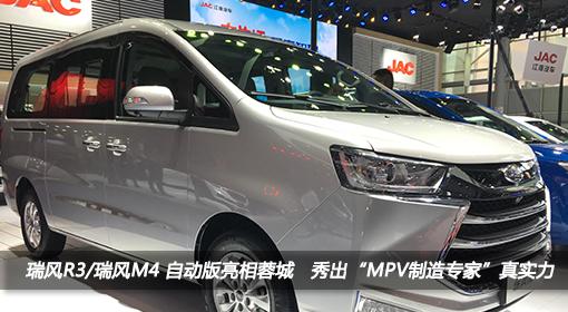 """瑞风R3/瑞风M4 自动版亮相蓉城,秀出""""MPV制造专家""""真实力"""