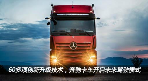 发布60多项创新升级技术,奔驰卡车开启未来驾驶模式