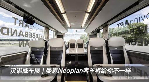 汉诺威车展 | 曼恩Neoplan客车将给你不一样