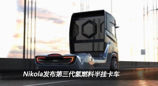 正面对标特斯拉 Nikola发布第三代氢燃料半挂卡车