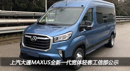 上汽大通MAXUS全新一代宽体轻客进入工信部新产品公示