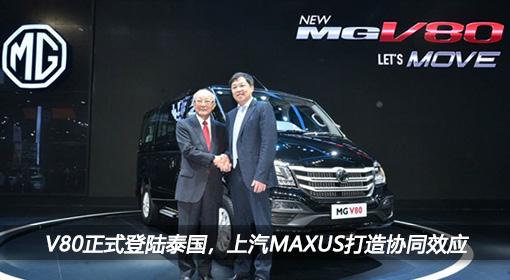 V80正式登陆泰国,上汽MAXUS以硬核产品打造协同效应