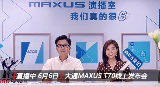 上汽大通MAXUS T70上海车展首次亮相 即将于6月6日正式上市