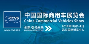 创新引领未来 2017武汉国际商用车展炫酷来袭