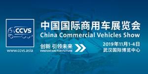 中国国际商用车展览会