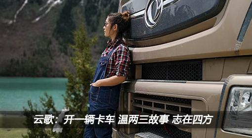 云歌:开一辆卡车  温两三故事  志在四方