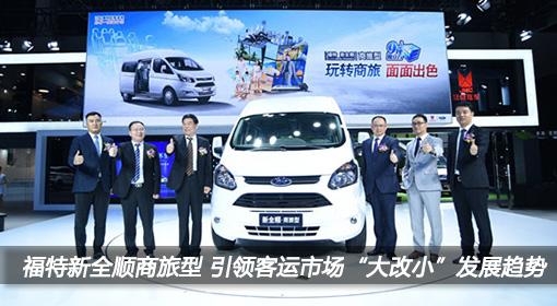 """引领客运市场""""大改小""""发展趋势  助力中小型客运车迈入2.0发展新时代"""