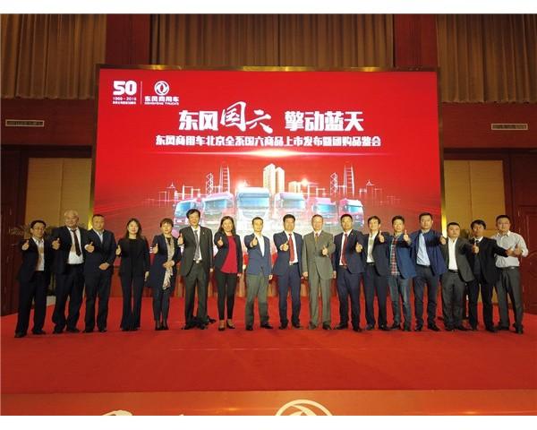 再创638台佳绩 东风商用车举办全系国六商品北京上市发布暨团购品鉴会