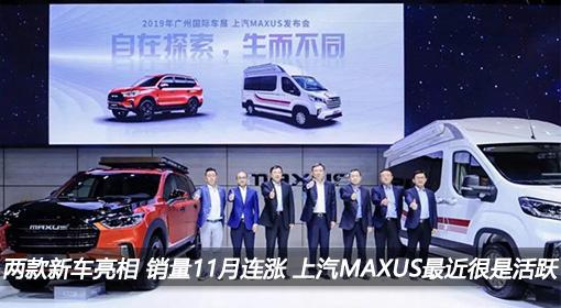 两款新车亮相   销量11月连涨   上汽MAXUS最近很是活跃