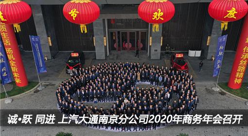 诚•跃 同进 上汽大通南京分公司2020年商务年会隆重召开