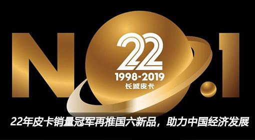 22年皮卡销量冠军再推国六新品,助力中国经济发展