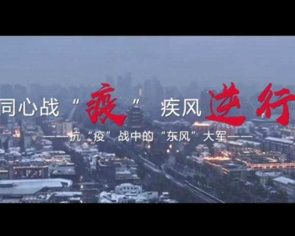 """同心战""""疫""""  东风""""逆行""""  抗疫战中的""""东风""""大军"""