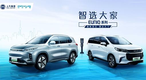 上汽MAXUS EUNIQ新能源品牌亮相  智选大家SUV、MPV车型扩充新能源版图