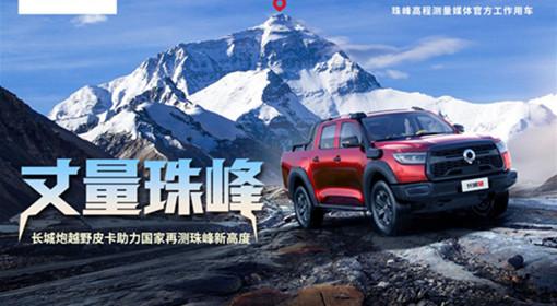 2020再测珠峰,长城汽车成为官方唯一授权合作车企