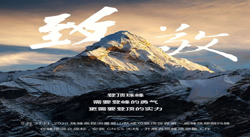 陕汽重卡丨地球之巅,能者为峰:致敬登峰的勇气和实力