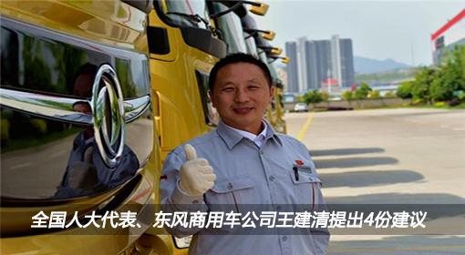 全国人大代表、东风商用车公司王建清提出4份建议