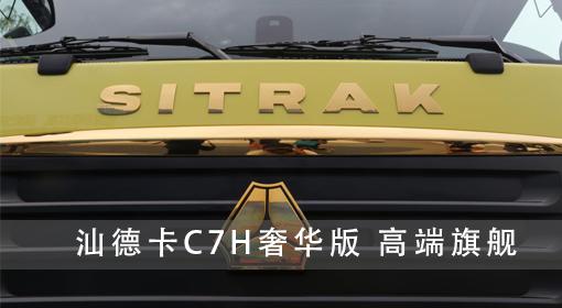 原创丨汕德卡C7H奢华版 高端旗舰智能展风华
