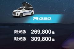 上汽大通MAXUS RG20